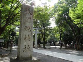 大國魂神社