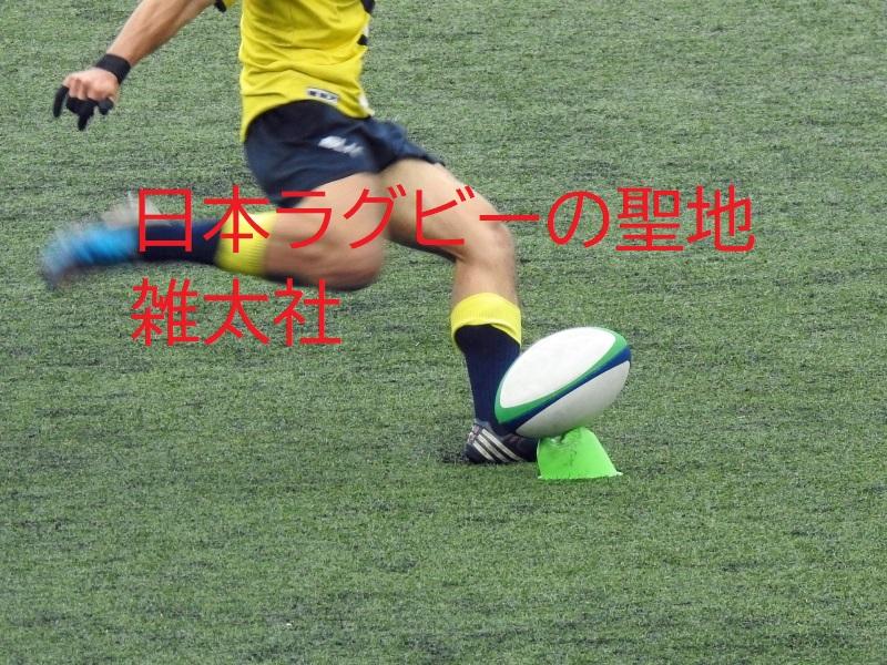 日本ラグビーの聖地
