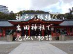 生田神社初詣