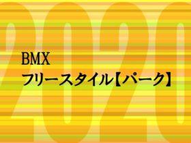 東京2020BMXフリースタイルパーク