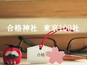 合格神社東京100社