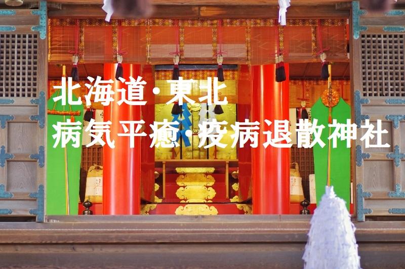 ご祈祷北海道・東北疫病退散