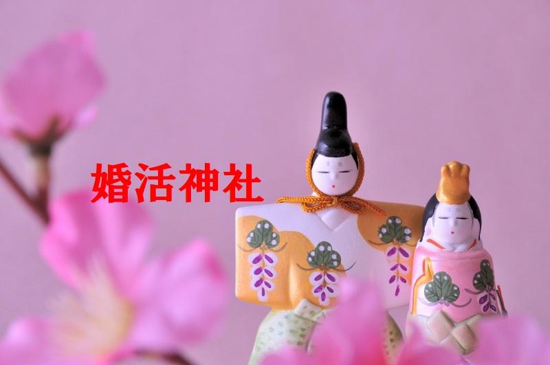 桃の節句婚活神社