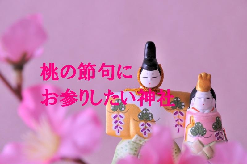 桃の節句神社 婚活