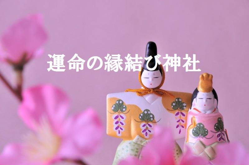 桃の節句運命結婚神社