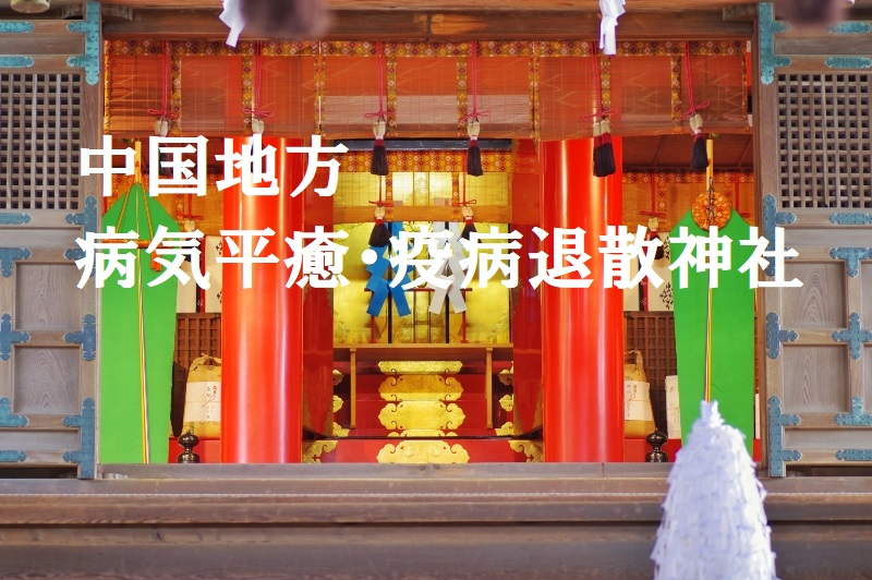 ご祈祷中国地方