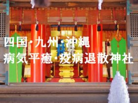 ご祈祷四国・九州沖縄