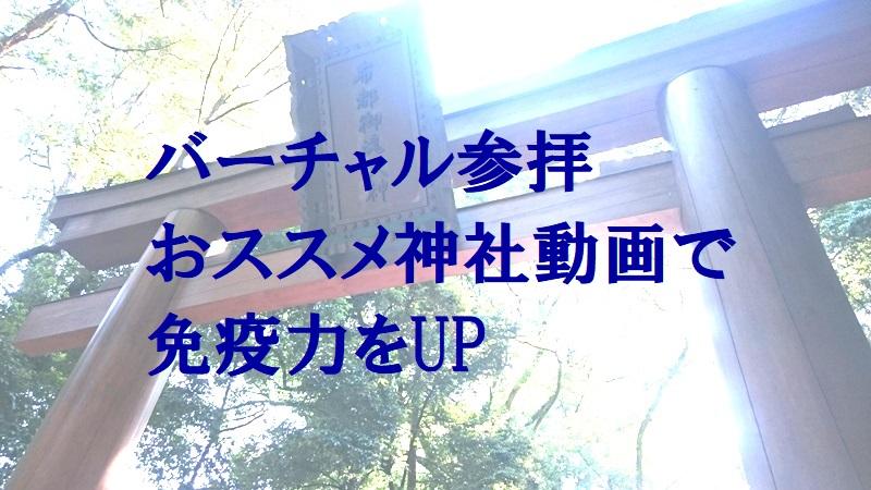 バーチャル参拝神社動画