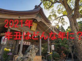竈門神社2021年辛丑