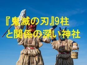 鬼滅の刃9柱神社